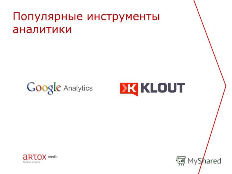 Популярные инструменты аналитики