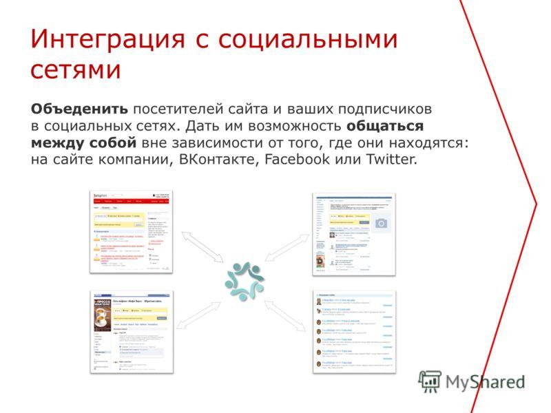Интеграция c социальными сетями Объеденить посетителей сайта и ваших подписчиков в социальных сетях. Дать им возможность общаться между собой вне зависимости от того, где они находятся: на сайте компании, ВКонтакте, Facebook или Twitter.
