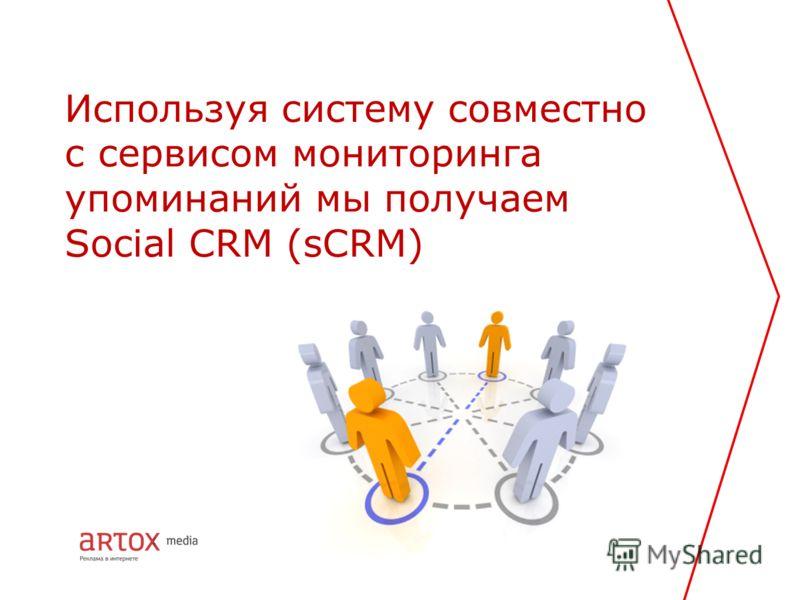 Используя систему совместно с сервисом мониторинга упоминаний мы получаем Social CRM (sCRM)