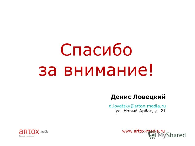 Денис Ловецкий d.lovetsky@artox-media.ru ул. Новый Арбат, д. 21 d.lovetsky@artox-media.ru Спасибо за внимание! www.artox-media.ru