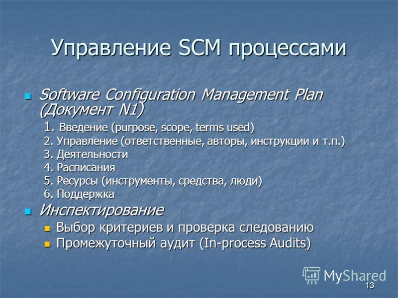 13 Управление SCM процессами Software Configuration Management Plan (Документ N1) Software Configuration Management Plan (Документ N1) 1. Введение (purpose, scope, terms used) 2. Управление (ответственные, авторы, инструкции и т.п.) 3. Деятельности 4