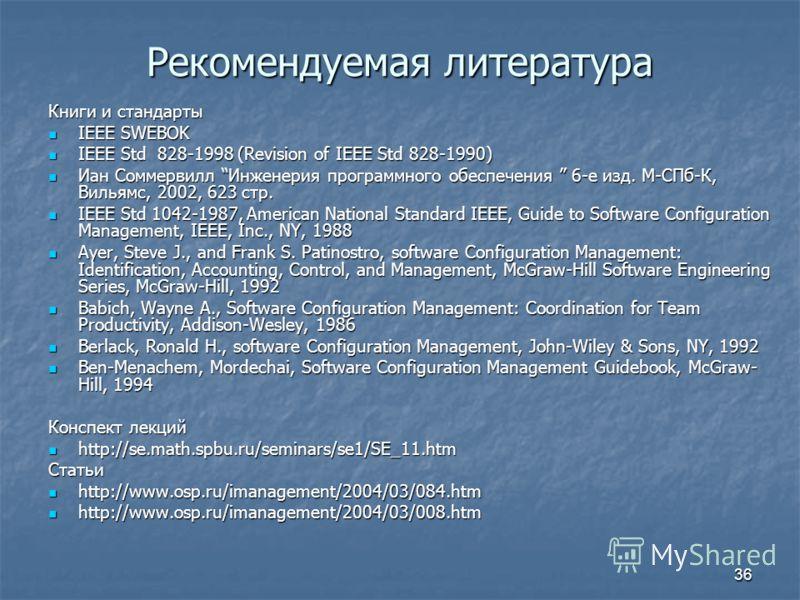 36 Рекомендуемая литература Книги и стандарты IEEE SWEBOK IEEE SWEBOK IEEE Std 828-1998 (Revision of IEEE Std 828-1990) IEEE Std 828-1998 (Revision of IEEE Std 828-1990) Иан Соммервилл Инженерия программного обеспечения 6-е изд. М-СПб-К, Вильямс, 200