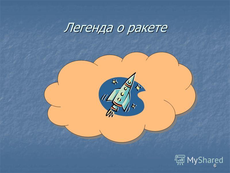 6 Легенда о ракете