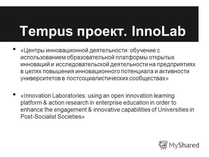 Tempus проект. InnoLab «Центры инновационной деятельности: обучение с использованием образовательной платформы открытых инноваций и исследовательской деятельности на предприятиях в целях повышения инновационного потенциала и активности университетов