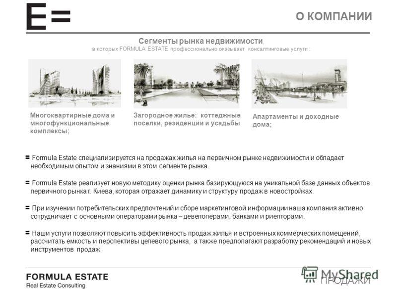 О КОМПАНИИ = Formula Estate специализируется на продажах жилья на первичном рынке недвижимости и обладает необходимым опытом и знаниями в этом сегменте рынка. = Formula Estate реализует новую методику оценки рынка базирующуюся на уникальной базе данн