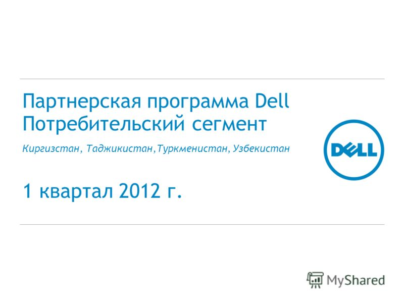 Партнерская программа Dell Потребительский сегмент Киргизстан, Таджикистан,Туркменистан, Узбекистан 1 квартал 2012 г.