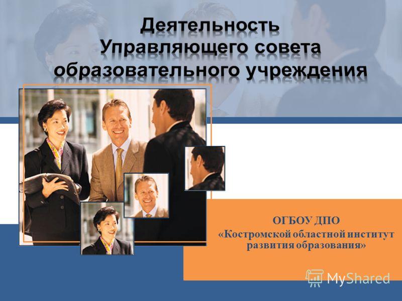ОГБОУ ДПО «Костромской областной институт развития образования»