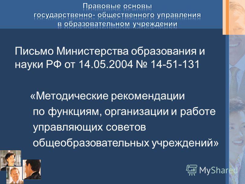 Письмо Министерства образования и науки РФ от 14.05.2004 14-51-131 «Методические рекомендации по функциям, организации и работе управляющих советов общеобразовательных учреждений»