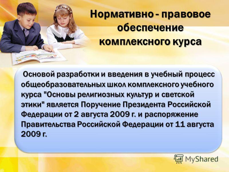 Основой разработки и введения в учебный процесс общеобразовательных школ комплексного учебного курса