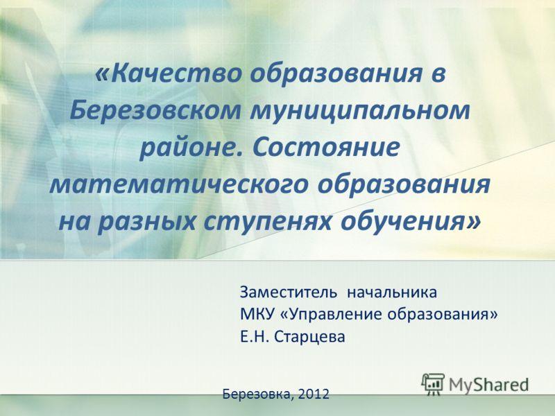Заместитель начальника МКУ «Управление образования» Е.Н. Старцева Березовка, 2012
