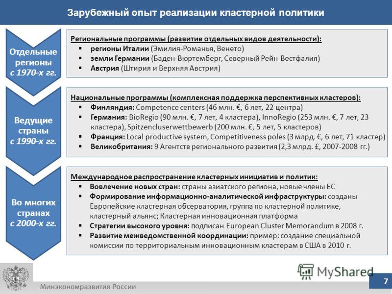 Зарубежный опыт реализации кластерной политики 7 Ведущие страны с 1990-х гг. Национальные программы (комплексная поддержка перспективных кластеров): Финляндия: Competence centers (46 млн., 6 лет, 22 центра) Германия: BioRegio (90 млн., 7 лет, 4 класт