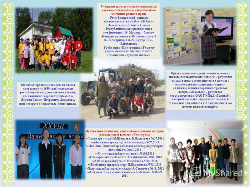 Организация ежегодных летних и зимних эколого-педагогических лагерей – результат плодотворного сотрудничества школы с национальным природным парком «Синяя»; летний спортивно-трудовой лагерь «Мохсогол» - результат сотрудничества с ОАО ГУПАД «Горный»,