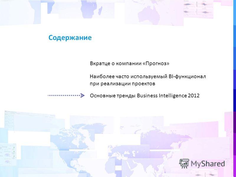 13 Содержание Вкратце о компании «Прогноз» Наиболее часто используемый BI-функционал при реализации проектов Основные тренды Business Intelligence 2012