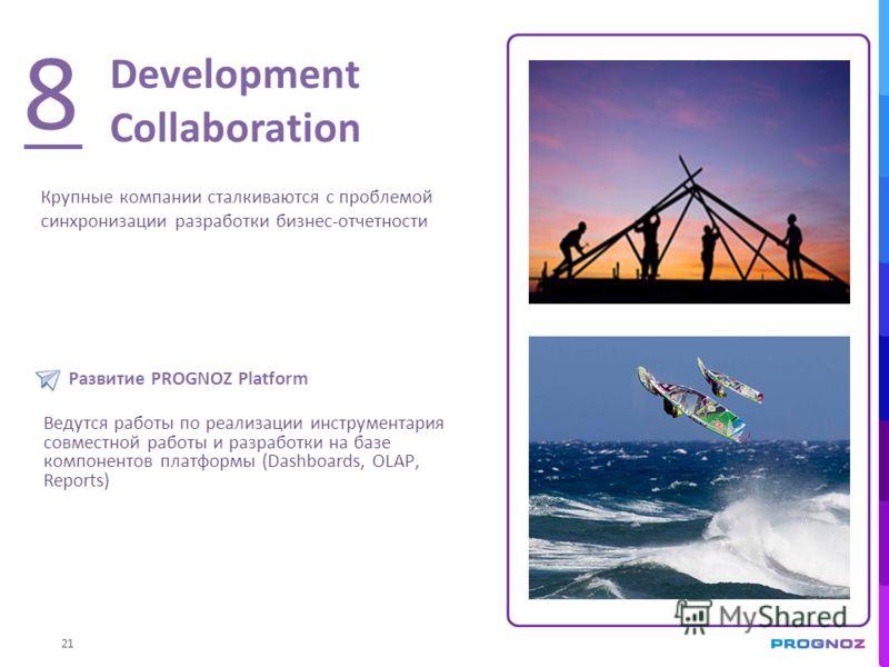21 Development Collaboration 8 Крупные компании сталкиваются с проблемой синхронизации разработки бизнес-отчетности Развитие PROGNOZ Platform Ведутся работы по реализации инструментария совместной работы и разработки на базе компонентов платформы (Da