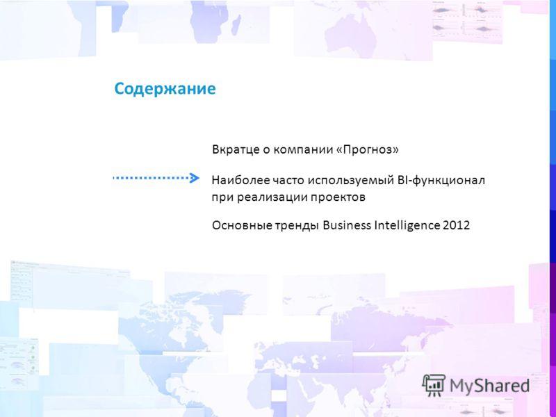 7 Содержание Вкратце о компании «Прогноз» Наиболее часто используемый BI-функционал при реализации проектов Основные тренды Business Intelligence 2012