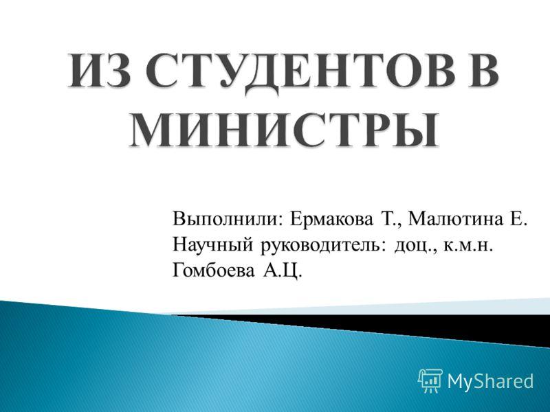 Выполнили: Ермакова Т., Малютина Е. Научный руководитель: доц., к.м.н. Гомбоева А.Ц.