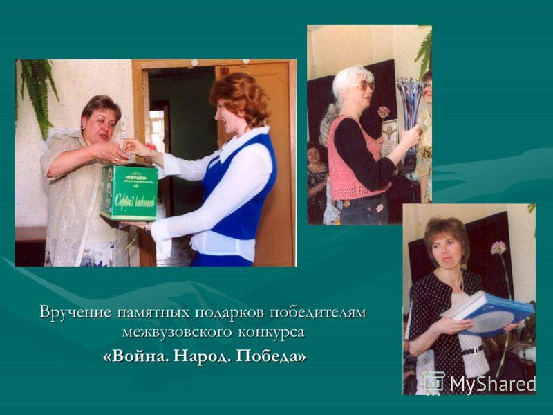 Вручение памятных подарков победителям межвузовского конкурса «Война. Народ. Победа» «Война. Народ. Победа»