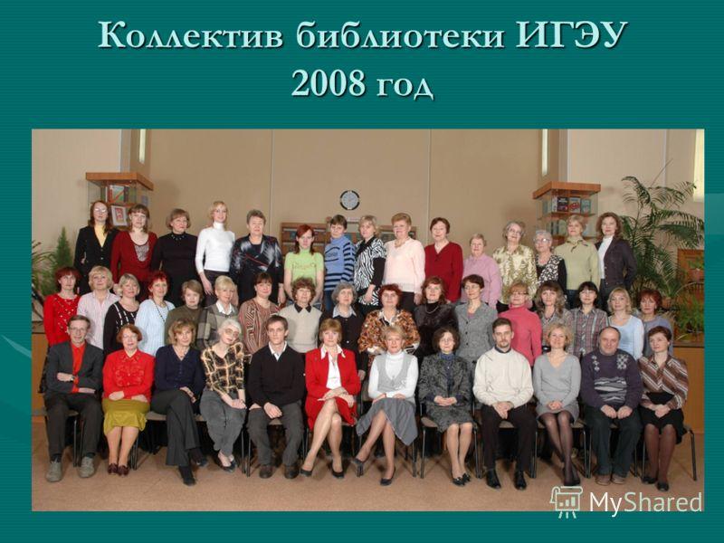 Коллектив библиотеки ИГЭУ 2008 год