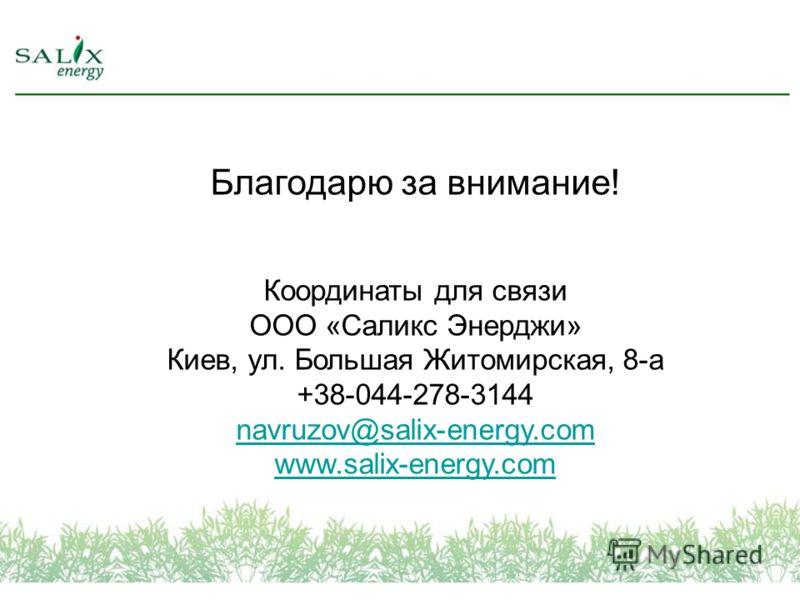Благодарю за внимание! Координаты для связи ООО «Саликс Энерджи» Киев, ул. Большая Житомирская, 8-а +38-044-278-3144 navruzov@salix-energy.com www.salix-energy.com