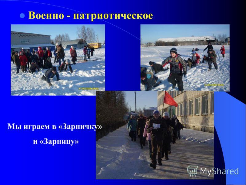 Военно - патриотическое Мы играем в «Зарничку» и «Зарницу»