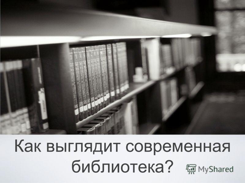 Как выглядит современная библиотека?