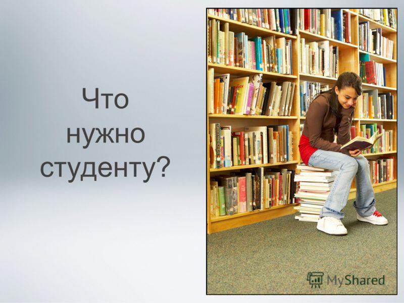 Что нужно студенту?