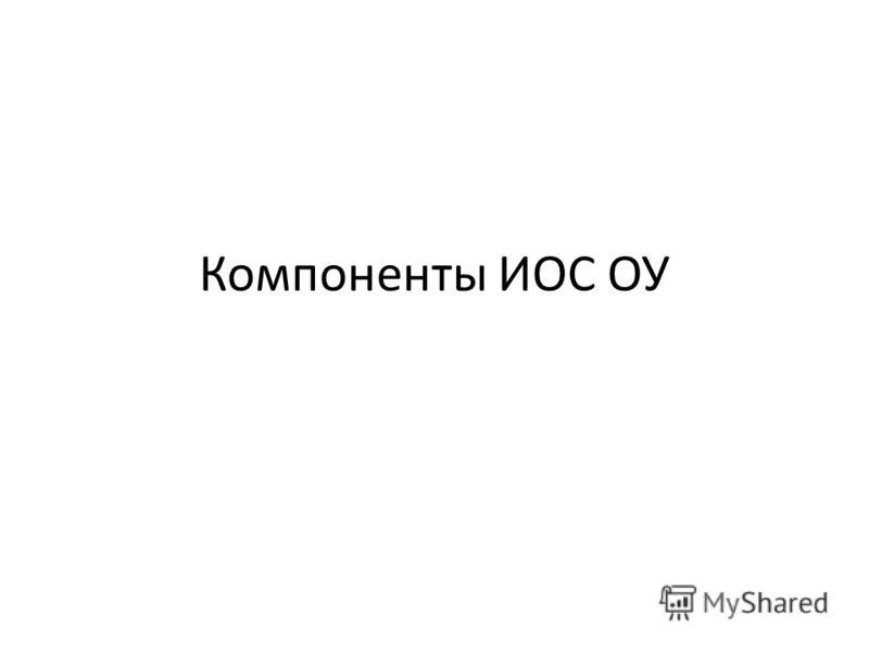Компоненты ИОС ОУ