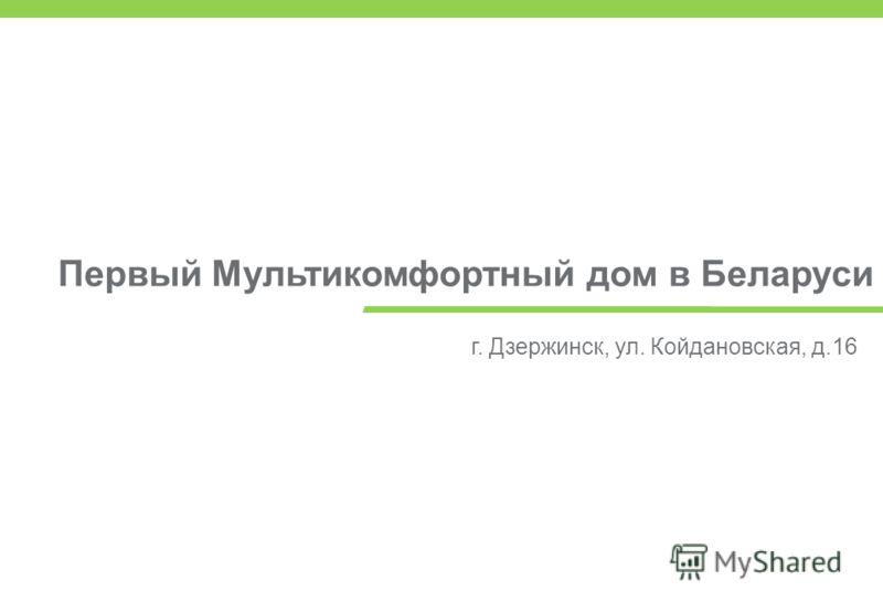 Первый Мультикомфортный дом в Беларуси г. Дзержинск, ул. Койдановская, д.16
