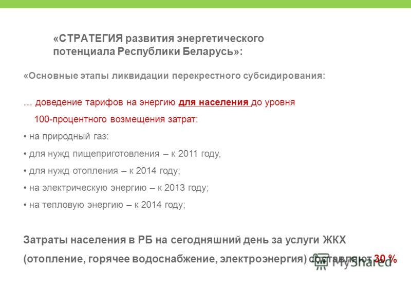 «Основные этапы ликвидации перекрестного субсидирования: … доведение тарифов на энергию для населения до уровня 100-процентного возмещения затрат: на природный газ: для нужд пищеприготовления – к 2011 году, для нужд отопления – к 2014 году; на электр