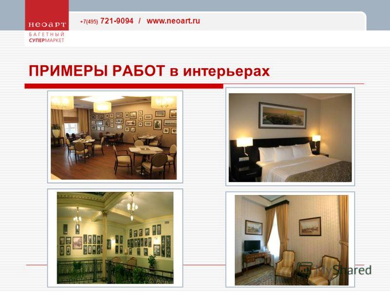 +7(495) 721-9094 / www.neoart.ru ПРИМЕРЫ РАБОТ в интерьерах