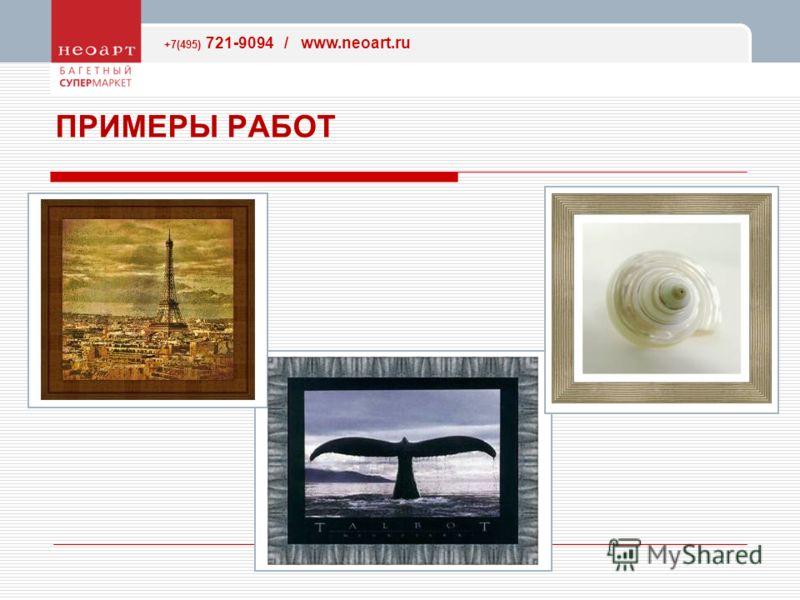+7(495) 721-9094 / www.neoart.ru ПРИМЕРЫ РАБОТ