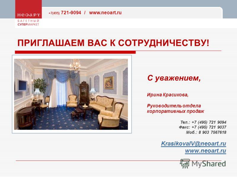 +7(495) 721-9094 / www.neoart.ru ПРИГЛАШАЕМ ВАС К СОТРУДНИЧЕСТВУ! С уважением, Ирина Красикова, Руководитель отдела корпоративных продаж Тел.: +7 (495) 721 9094 Факс: +7 (495) 721 9037 Моб.: 8 903 7567618 KrasikovaIV@neoart.ru www.neoart.ru