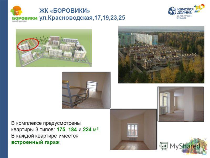 ЖК «БОРОВИКИ» ул.Красноводская,17,19,23,25 В комплексе предусмотрены квартиры 3 типов: 175, 184 и 224 м². В каждой квартире имеется встроенный гараж