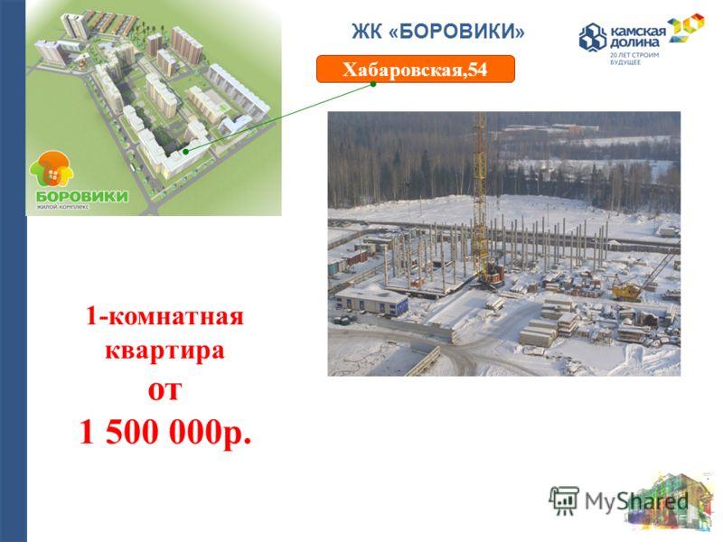 ЖК «БОРОВИКИ» Хабаровская,54 1-комнатная квартира от 1 500 000р.