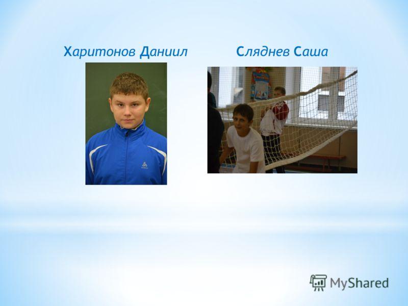 Юнеев Руслан Сальников Андрей