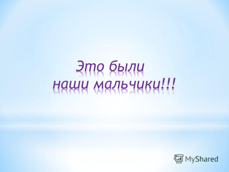 Костиков АлексейКлевченя Никита