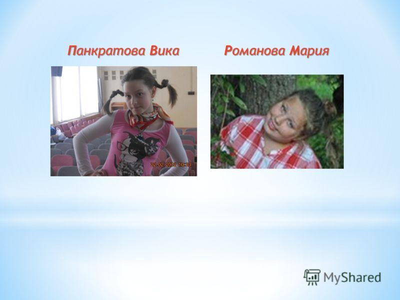 Диденко Виктория Андриенко Дарья