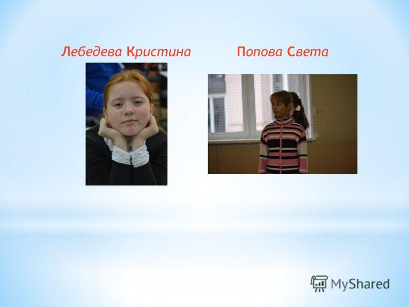 Королёва АлинаСидорова Вика