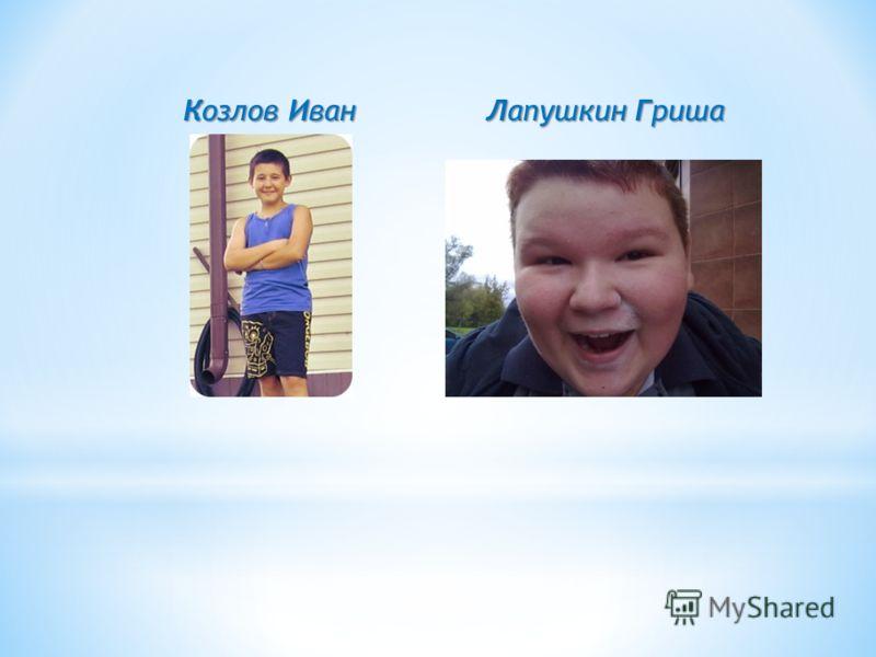 Алтынников Кирилл