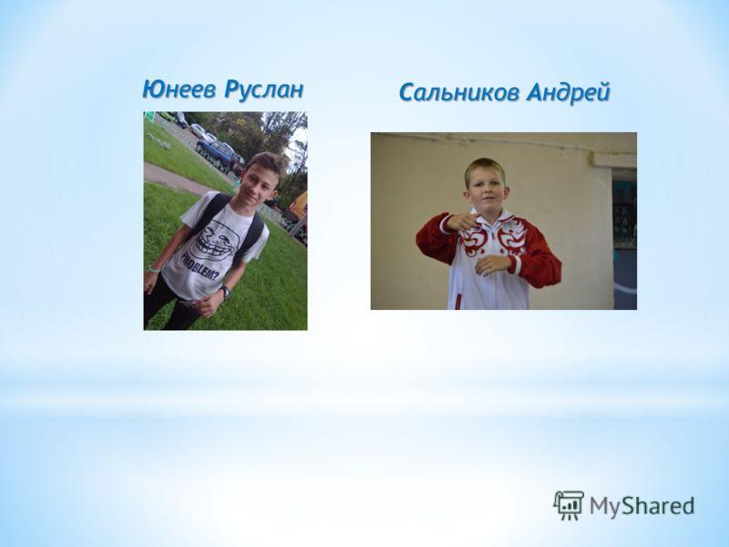 Михеев Влад Некрут Денис