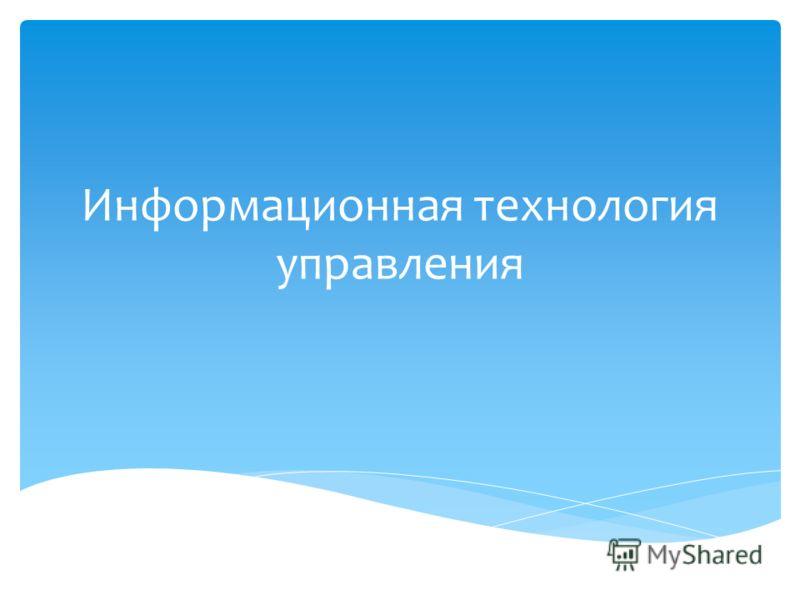 Информационная технология управления