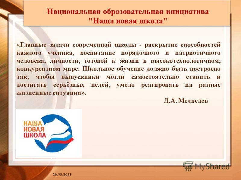 19.05.2013 Национальная образовательная инициатива