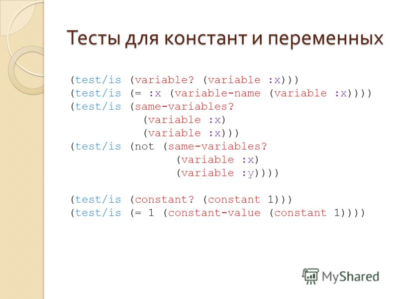 Тесты для констант и переменных (test/is (variable? (variable :x))) (test/is (= :x (variable-name (variable :x)))) (test/is (same-variables? (variable :x) (variable :x))) (test/is (not (same-variables? (variable :x) (variable :y)))) (test/is (constan