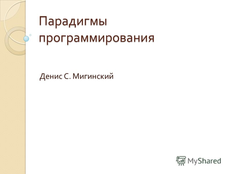 Парадигмы программирования Денис С. Мигинский