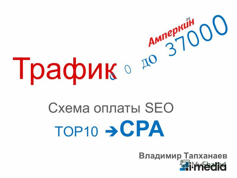 Трафик с 0 до 37000с 0 до 37000 Владимир Тапханаев TOP10 CPA Схема оплаты SEO