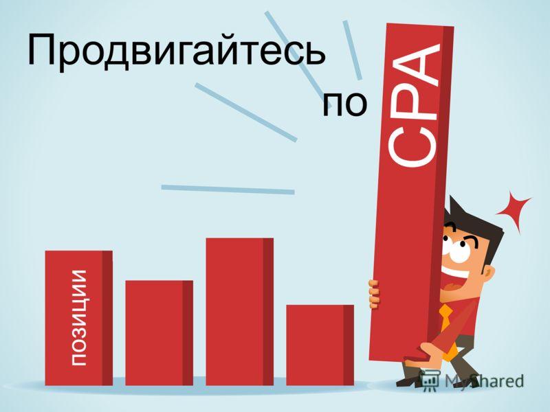 CPA позиции Продвигайтесь по