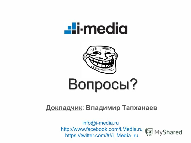 Вопросы? Докладчик: Владимир Тапханаев info@i-media.ru http://www.facebook.com/i.Media.ru https://twitter.com/#!/i_Media_ru