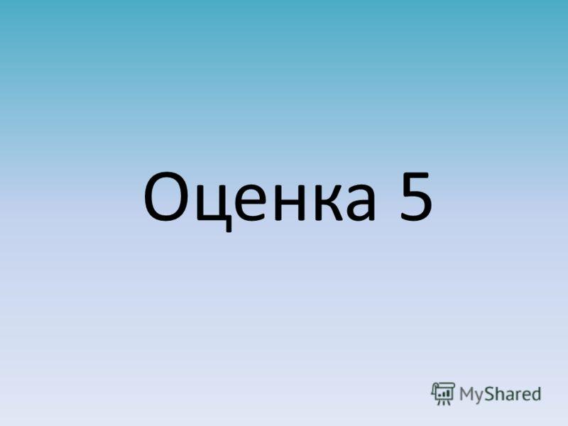 Оценка 5
