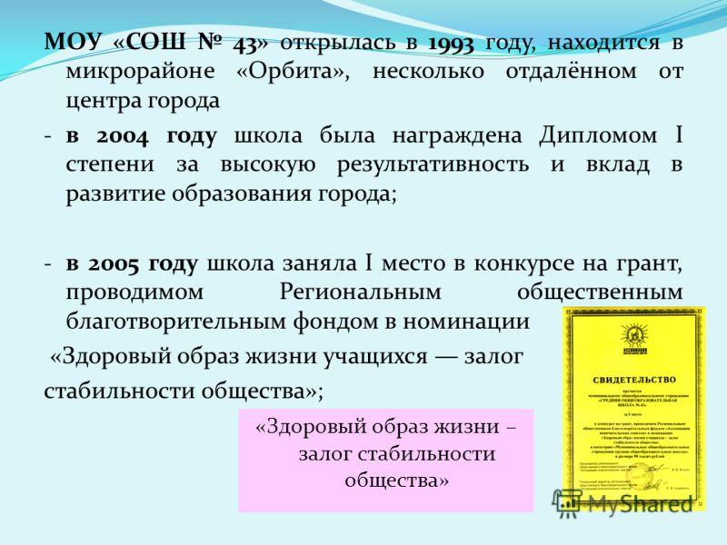 МОУ «СОШ 43» открылась в 1993 году, находится в микрорайоне «Орбита», несколько отдалённом от центра города - в 2004 году школа была награждена Дипломом I степени за высокую результативность и вклад в развитие образования города; - в 2005 году школа