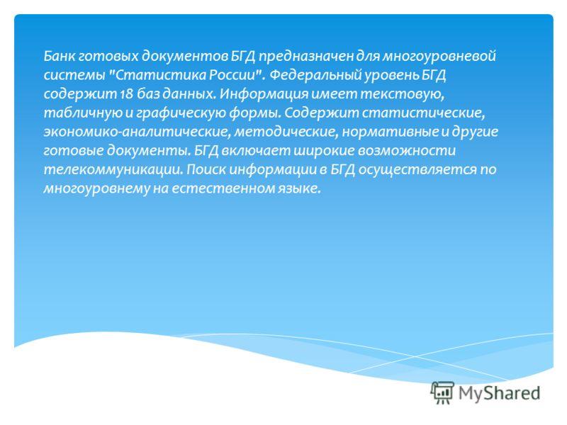 Банк готовых документов БГД предназначен для многоуровневой системы